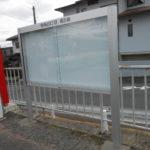 掲示板設置工事 奈良市